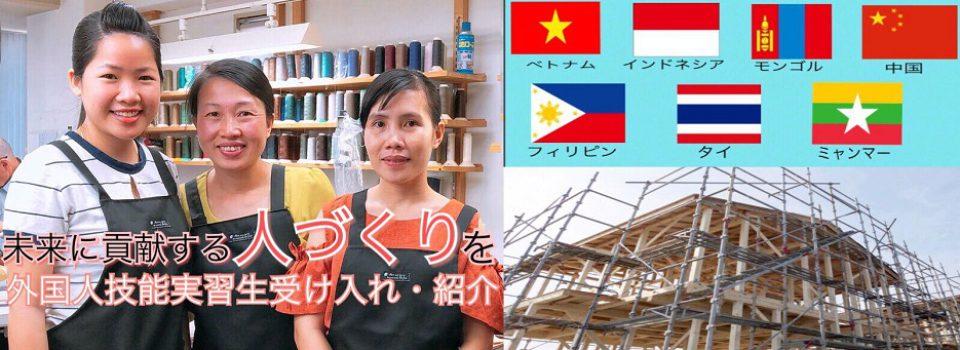 外国人技能実習生の受け入れ事業で人づくりに貢献する埼玉県川口市のフォースター協同組合